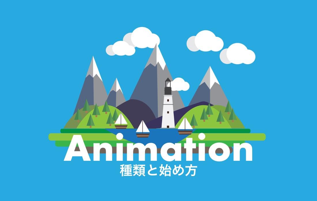 アニメーションの種類と始め方