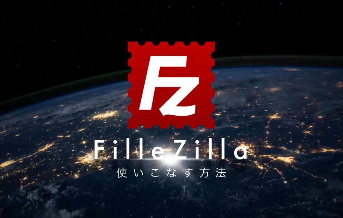 FilleZilla