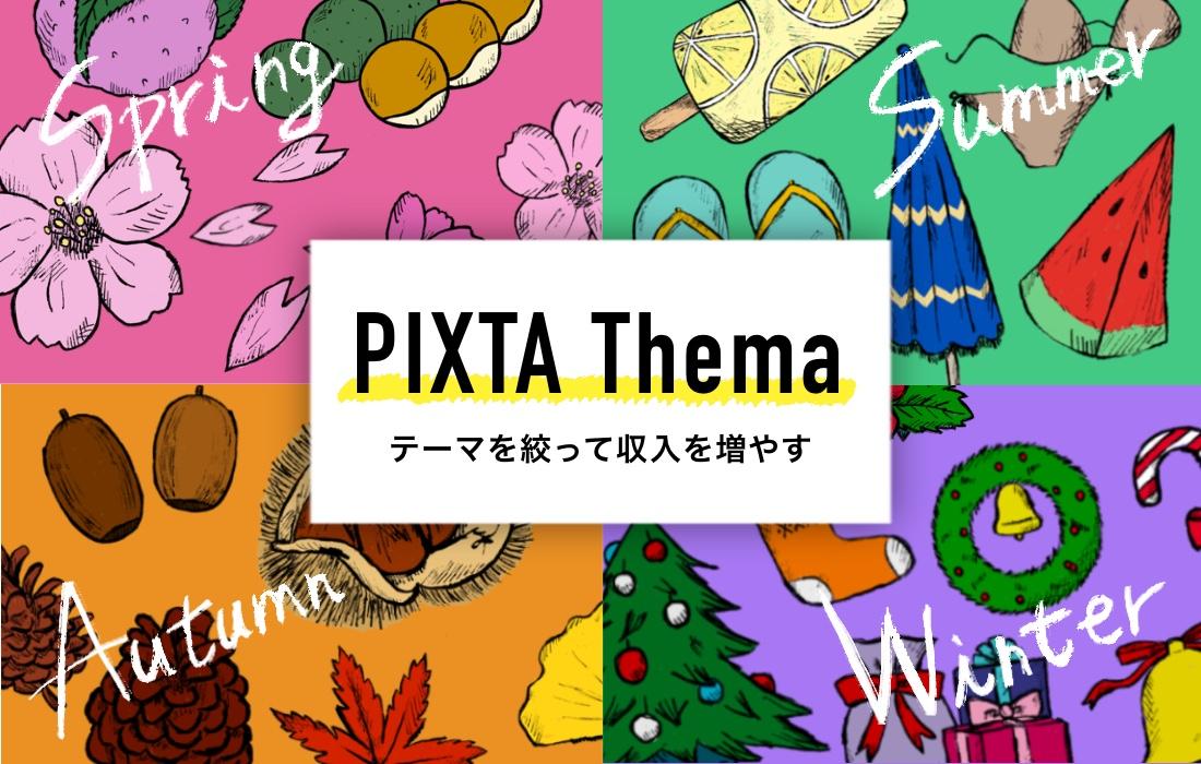 PIXTA(ピクスタ) 収入