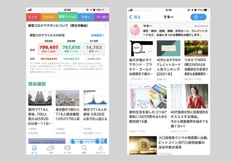 SmartNews (スマートニュース)